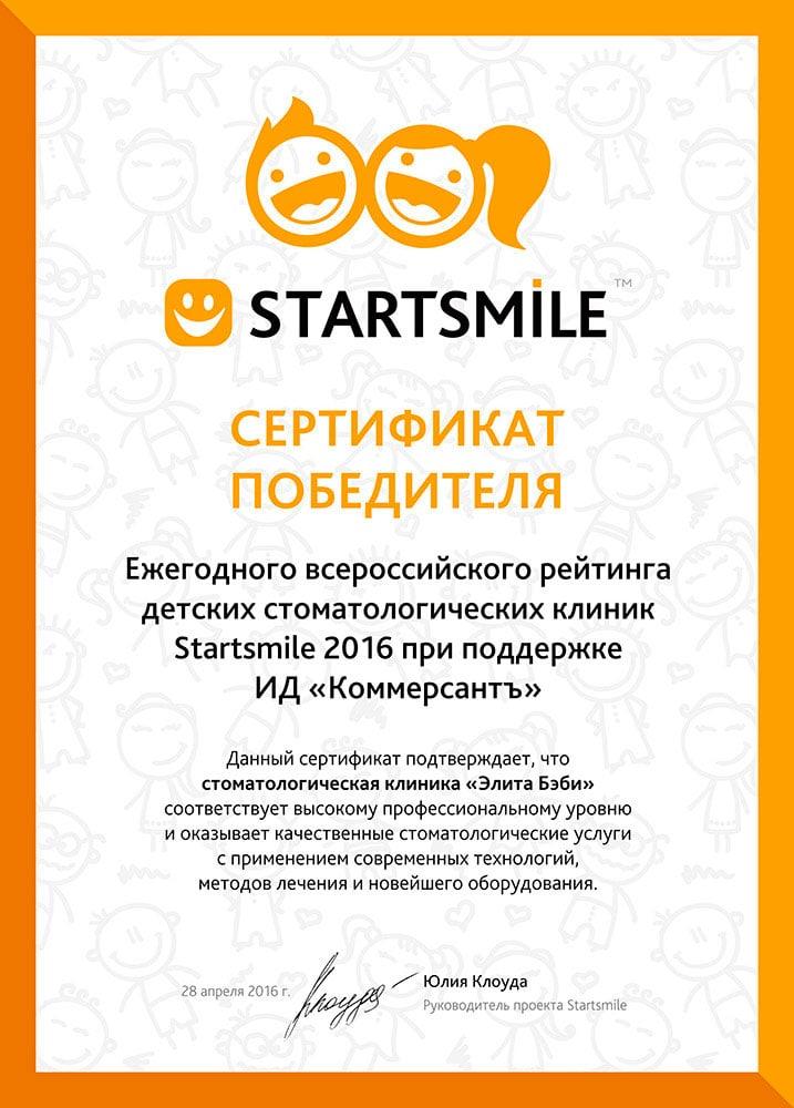 Сертификат победителя Startsmile 2016 Элита Бэби
