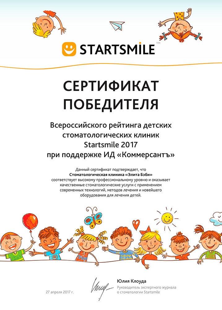 Сертификат победителя Startsmile 2017 Элита Бэби