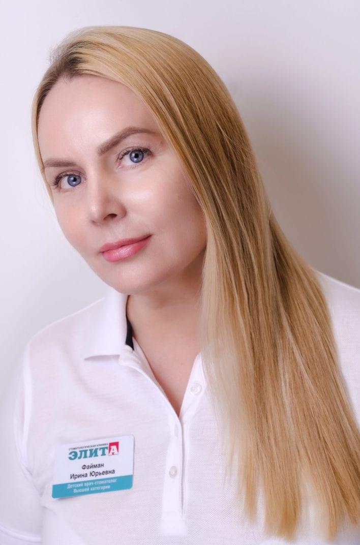 Файман Ирина Юрьевна
