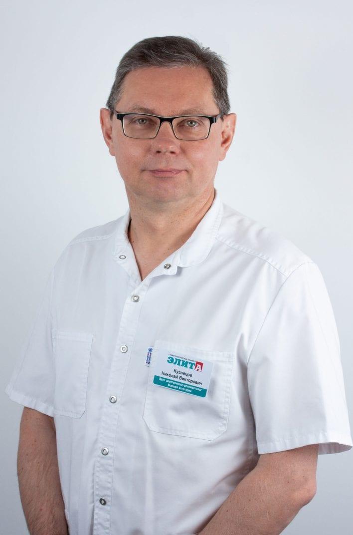 Кузнецов Николай Викторович