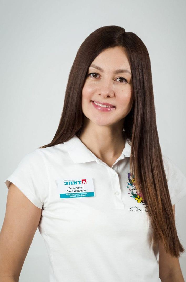 Оляницкая Анна Игоревна