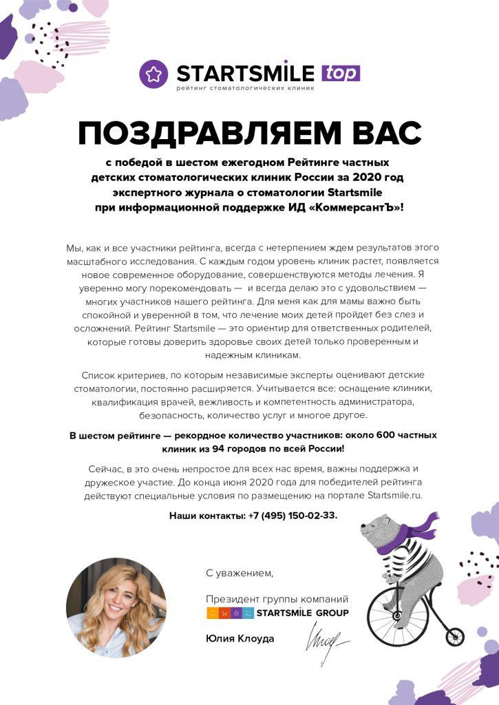 Сертификат победителя ежегодного Рейтинга частных стоматологических клиник России за 2020 год