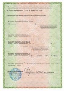 Лицензия изображение-4